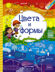 Цвета и формы, Доманская Людмила Васильевна; Максимова Инна Юрьевна