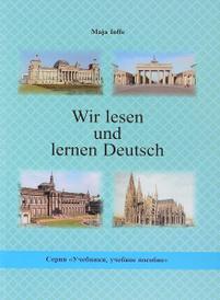 Wir lesen und lernen Deutsch, Maja Ioffe