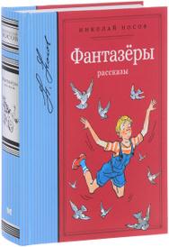 Фантазеры, Николай Носов