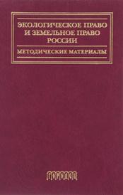 Экологическое право и земельное право России. Методические материалы,