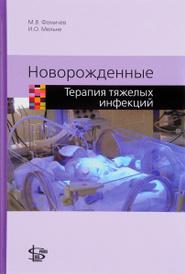 Новорожденные. Терапия тяжелых инфекций, М. В. Фомичев, И. О. Мельне