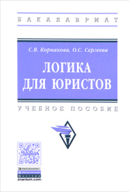 Логика для юристов. Учебное пособие, С. В. Корнакова, О. С. Сергеева