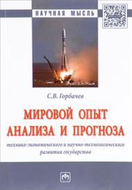 Мировой опыт анализа и прогноза технико-экономического и научно-технологического развития государства, С. В. Горбачев