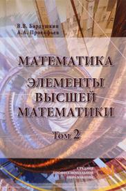 Математика. Элементы высшей математики. Учебник. В 2 томах. Том 2, В. В. Бардушкин, А. А. Прокофьев