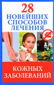 28 новейших способов лечения кожных заболеваний, Полина Голицына