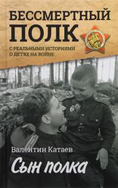Сын полка, Валентин Катаев