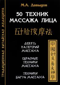 "50 техник массажа лица. Девять категорий массажа. ""Образные"" техники массажа. Техники Багуа массажа, М. А. Давыдов"