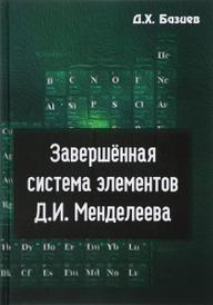 Завершенная система элементов Д. И. Менделеева, Д. Х. Базиев