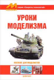 Уроки моделизма, И. Переяславцев, Д. Галушко, К. Кулаковский, Д. Павловский