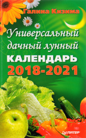 Универсальный дачный лунный календарь 2018-2021 годы, Галина Кизима
