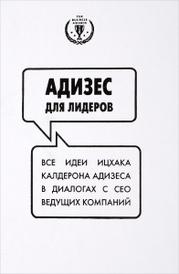 Адизес для лидеров, И. К. Адизес