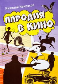 Пародия в кино, Николай Некрасов