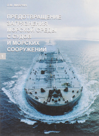 Предотвращение загрязнения морской среды с судов и морских сооружений. В 2 книгах. Книга 1, Л. М. Михрин