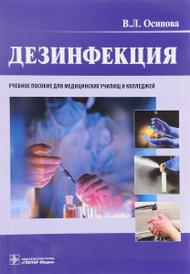 Дезинфекция. Учебное пособие, В. Л. Осипова