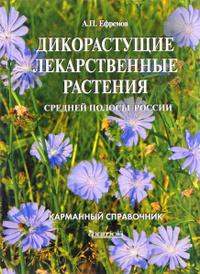 Дикорастущие лекарственные растения средней полосы России. Карманный справочник, А. П. Ефремов