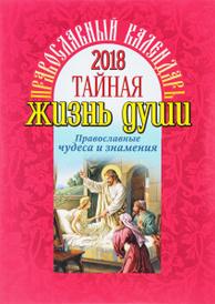 Тайная жизнь души. Православный календарь 2018. Православные чудеса и знамения24,