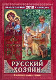 Русский хозяин. В помощь главе семьи. Православный календарь на 2018 год,