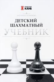 Детский шахматный учебник, Антонина Трофимова