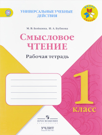 Литературное чтение. 1 класс. Смысловое чтение, М. В. Бойкина, И. А. Бубнова