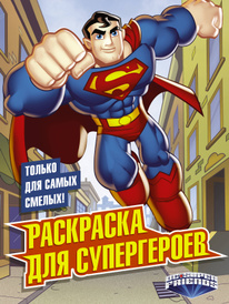 Раскраска для супергероев,
