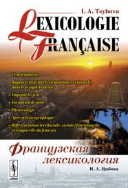 Французская лексикология, И. А. Цыбова
