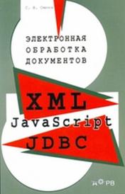 Электронная обработка документов. XML, JavaScript, JDBC, С. Н. Смирнов