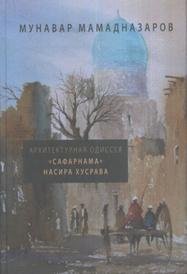 "Архитектурная Одиссея. ""Сафарнама"" Насира Хусрава, Мунавар Мамадназаров"