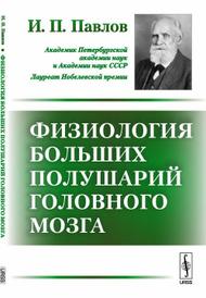 Физиология больших полушарий головного мозга, Павлов И.П.