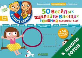 50 веселых суперразвивающих заданий для детей 3-4 лет (+ 50 забавных наклеек),