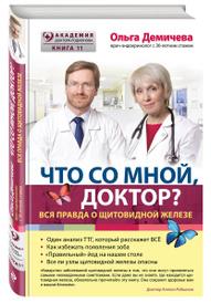 Что со мной, доктор? Вся правда о щитовидной железе, Ольга Демичева