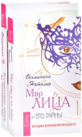 Мир лица. Воскресение лица (комплект из 2 книг), Наталия Осьминина