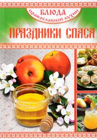 Блюда православной кухни. Праздники Спаса,