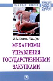 Механизмы управления государственными закупками, В. В. Иванов, И. И. Григ