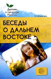 Беседы о Дальнем Востоке. Методические рекомендации, Т. А. Шорыгина
