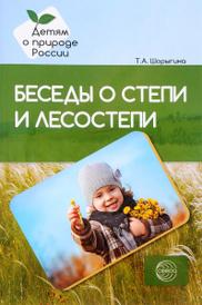 Беседы о степи и лесостепи. Методические рекомендации, Т. А. Шорыгина