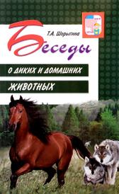Беседы о диких и домашних животных, Т. А. Шорыгина