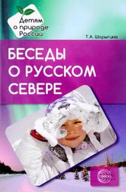 Беседы о русском Севере. Методические рекомендации, Т. А. Шорыгина