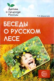 Беседы о русском лесе. Методические рекомендации, Т. А. Шорыгина