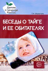 Беседы о тайге и ее обитателях. Методические рекомендации, Т. А. Шорыгина