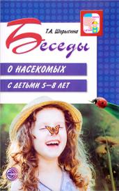 Беседы о насекомых с детьми 5-8 лет, Т. А. Шорыгина