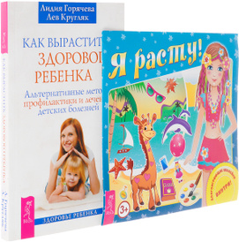 Я расту. Как вырастить здорового ребенка (комплект из 2 книг), Лидия Горячева, Лев Кругляк