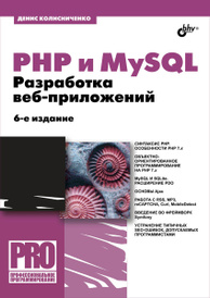 PHP и MySQL. Разработка Web-приложений, Денис Колисниченко