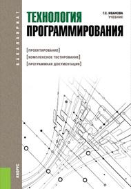 Технология программирования (для бакалавров), Иванова Г.С.