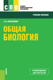 Общая биология, С. И. Колесников
