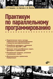 Практикум по параллельному программированию, С. В. Борзунов, С. Д. Кургалин, А. В. Флегель