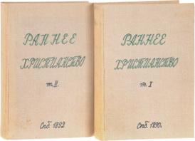 Общая история европейской культуры. Раннее христианство. В 2 томах. Том 1-2 (комплект из 2 книг),