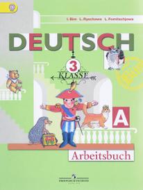 Deutsch: 3 Klasse: Arbeitsbuch / Немецкий язык. 3 класс. Рабочая тетрадь. В 2 частях. Часть А, И. Л. Бим, Л. И. Рыжова, Л. М. Фомичева