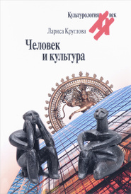 Человек и культура, Лариса Круглова