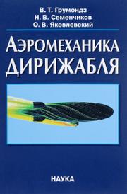 Аэромеханика дирижабля, В. Т. Грумондз, Н. В. Семенчиков, О. В. Яковлевский
