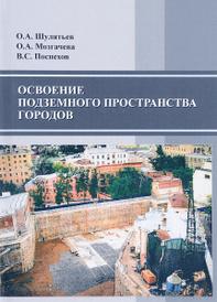 Освоение подземного пространства городов, О. А. Шулятьев, О. А. Мозгачева, В. С. Поспехов